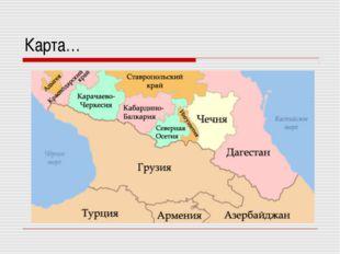 Карта…