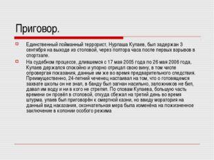 Приговор. Единственный пойманный террорист, Нурпаша Кулаев, был задержан 3 се