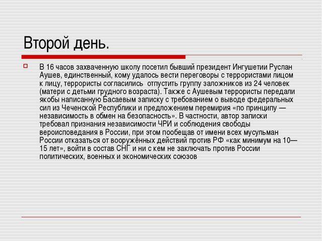 Второй день. В 16 часов захваченную школу посетил бывший президент Ингушетии...