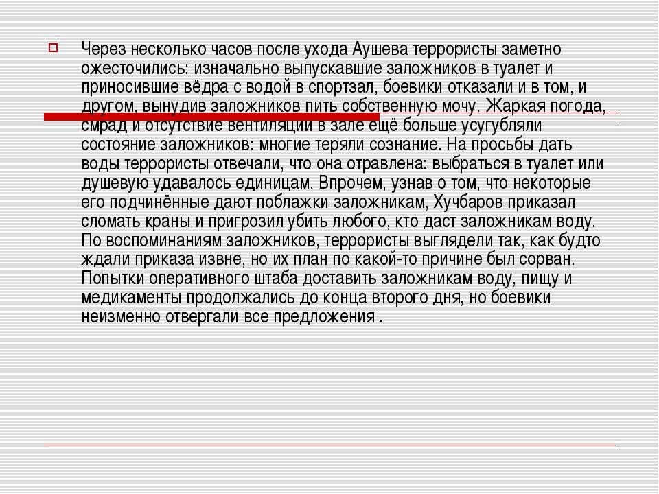 Через несколько часов после ухода Аушева террористы заметно ожесточились: изн...