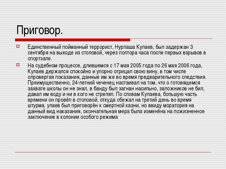 Приговор. Единственный пойманный террорист, Нурпаша Кулаев, был задержан 3 се...