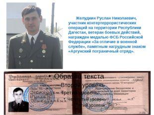 Желудкин Руслан Николаевич, участник контертеррористических операций на терр