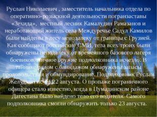 Руслан Николаевич , заместитель начальника отдела по оперативно-розыскной дея