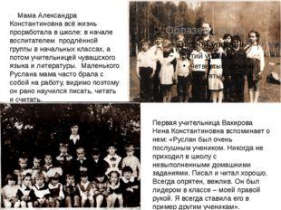 Мама Александра Константиновна всё жизнь проработала в школе: в начале воспи