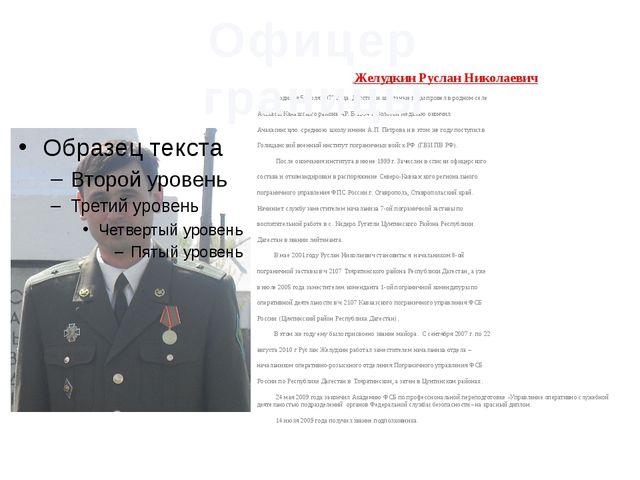 Желудкин Руслан Николаевич Родился 5 июля 1977 года. Детство и школьные годы...