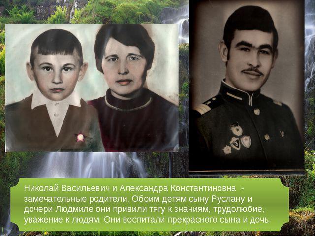 Николай Васильевич и Александра Константиновна - замечательные родители. Обо...