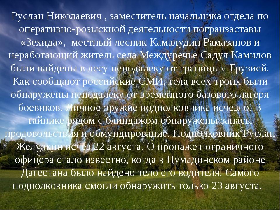 Руслан Николаевич , заместитель начальника отдела по оперативно-розыскной дея...
