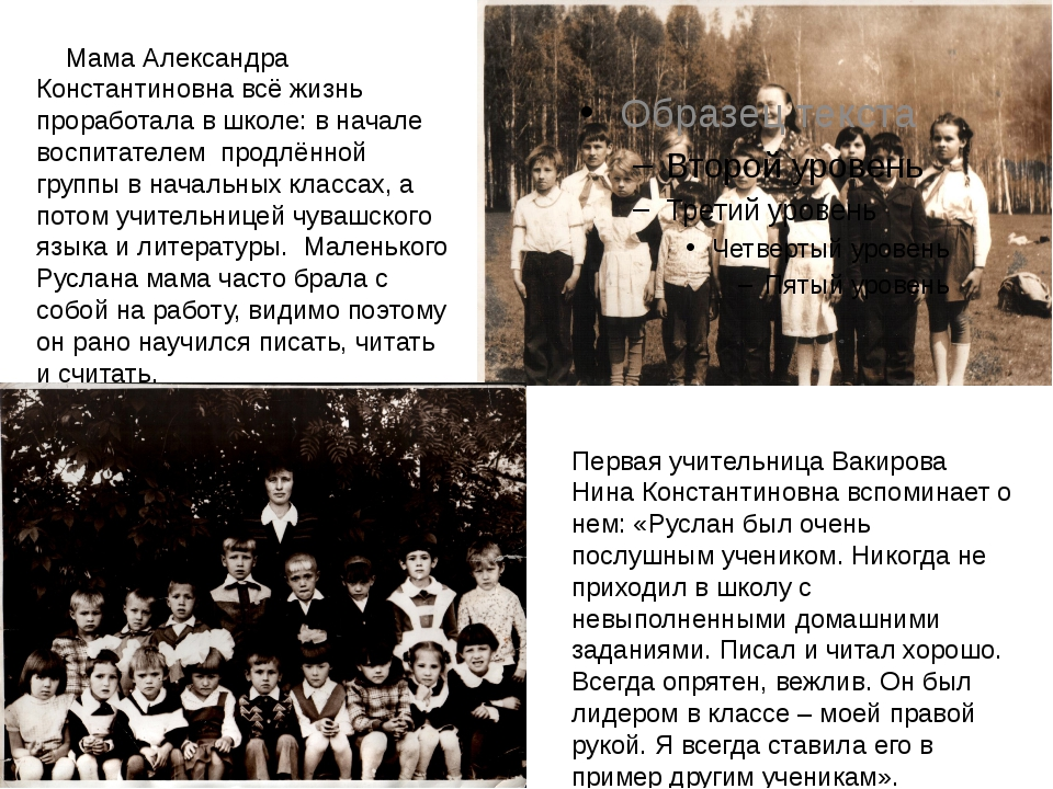 Мама Александра Константиновна всё жизнь проработала в школе: в начале воспи...