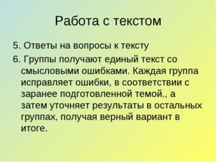Работа с текстом 5. Ответы на вопросы к тексту 6. Группы получают единый текс