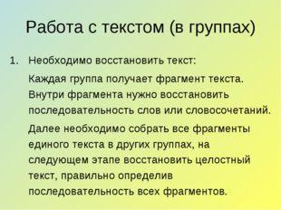 Работа с текстом (в группах) Необходимо восстановить текст: Каждая группа по