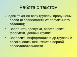 Работа с текстом 2. один текст во всех группах, пропущены слова (в зависимост