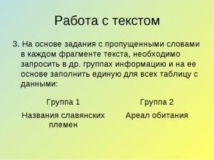 Работа с текстом 3. На основе задания с пропущенными словами в каждом фрагмен