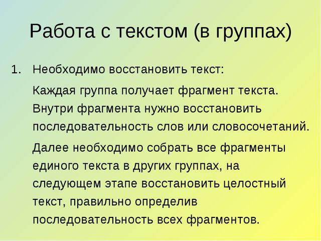 Работа с текстом (в группах) Необходимо восстановить текст: Каждая группа по...
