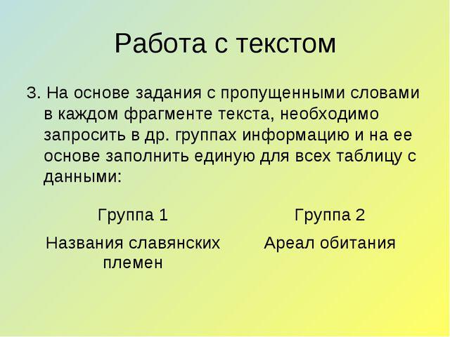Работа с текстом 3. На основе задания с пропущенными словами в каждом фрагмен...