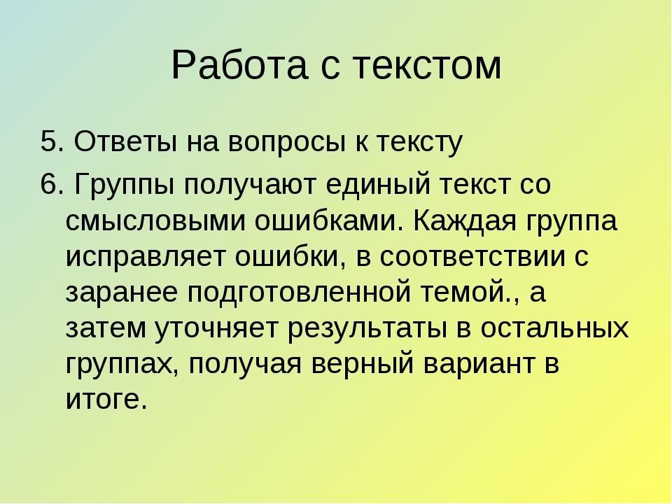 Работа с текстом 5. Ответы на вопросы к тексту 6. Группы получают единый текс...