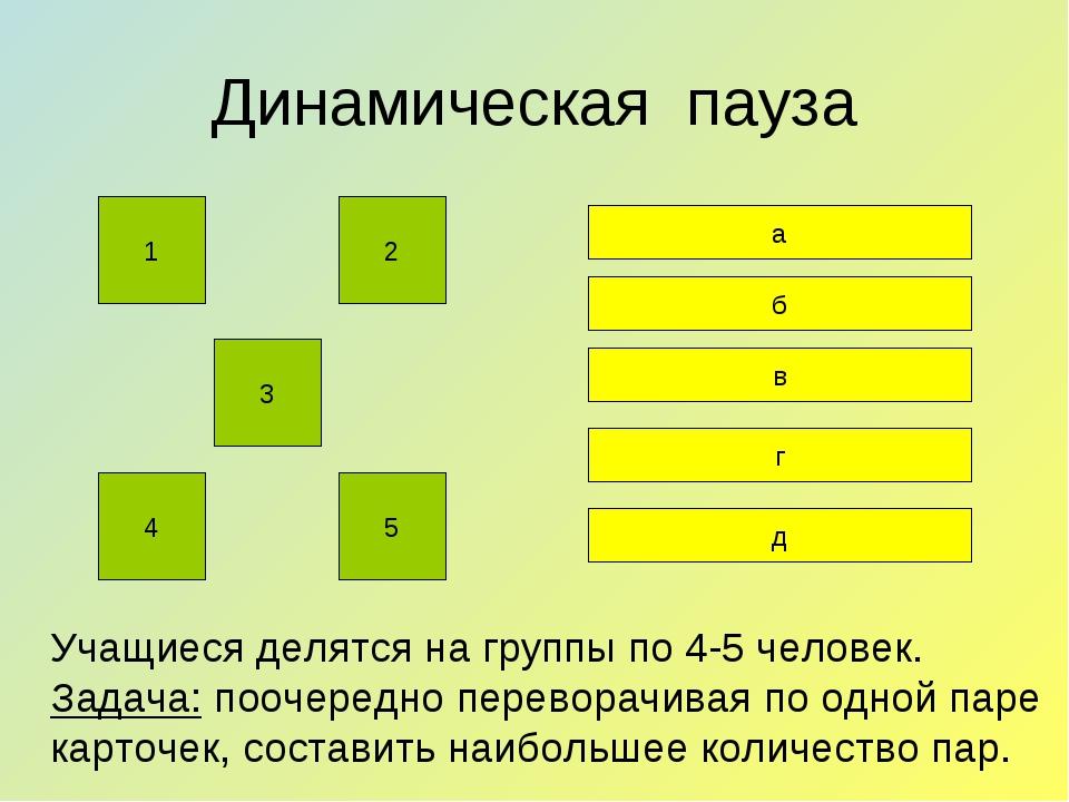 Динамическая пауза Учащиеся делятся на группы по 4-5 человек. Задача: поочер...