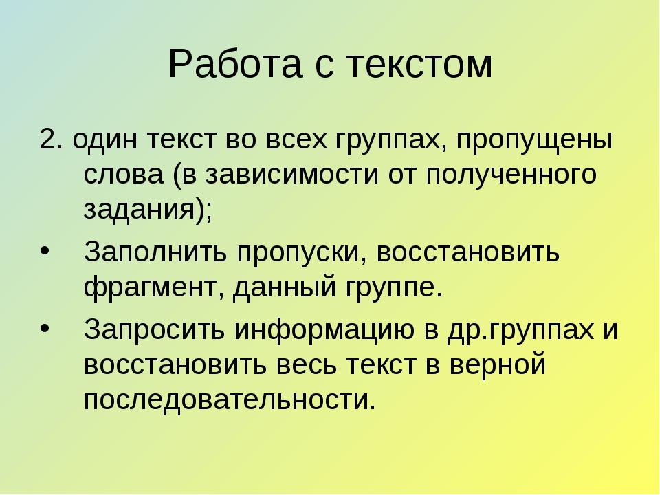Работа с текстом 2. один текст во всех группах, пропущены слова (в зависимост...