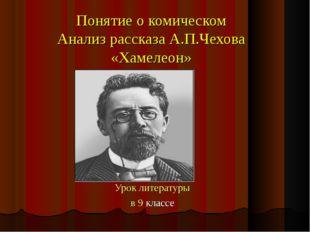 Понятие о комическом Анализ рассказа А.П.Чехова «Хамелеон» Урок литературы в