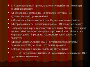 1. Художественный приём, к которому прибегает Чехов при создании рассказа: А)