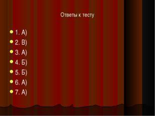 Ответы к тесту 1. А) 2. В) 3. А) 4. Б) 5. Б) 6. А) 7. А)