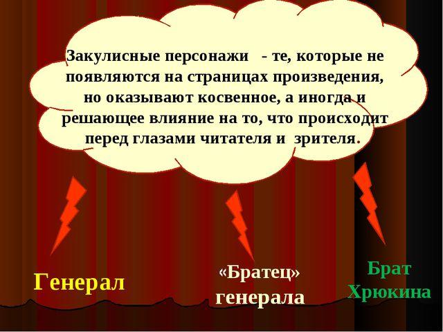 Генерал «Братец» генерала Брат Хрюкина Закулисные персонажи - те, которые не...