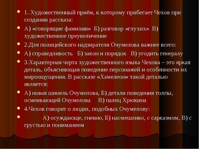 1. Художественный приём, к которому прибегает Чехов при создании рассказа: А)...