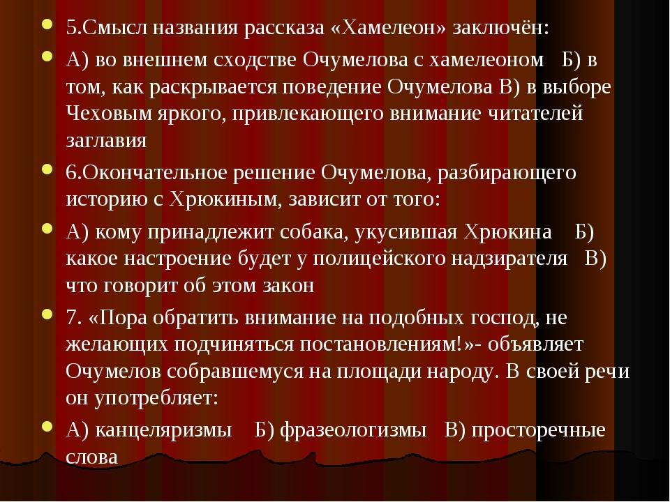 5.Смысл названия рассказа «Хамелеон» заключён: А) во внешнем сходстве Очумело...
