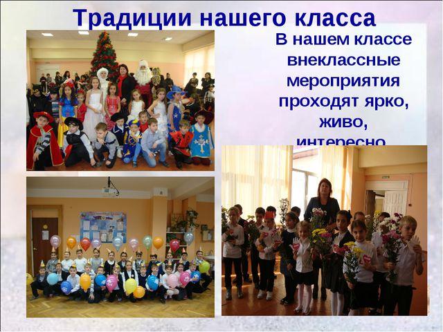 Традиции нашего класса В нашем классе внеклассные мероприятия проходят ярко,...
