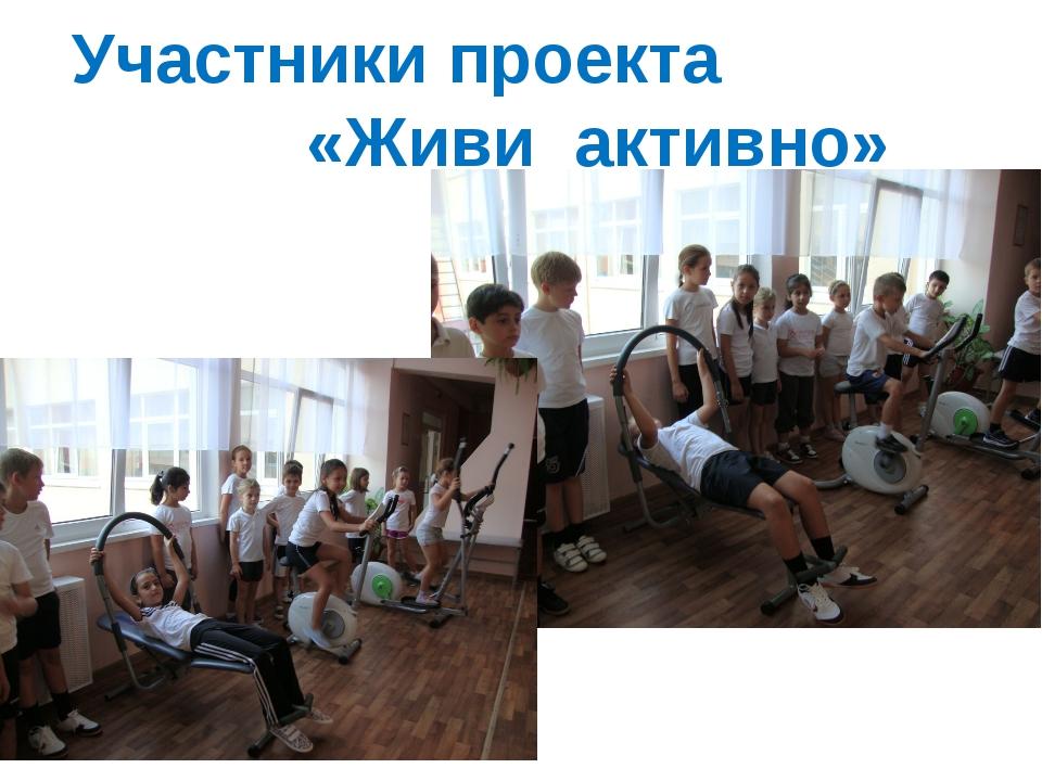 Участники проекта «Живи активно»