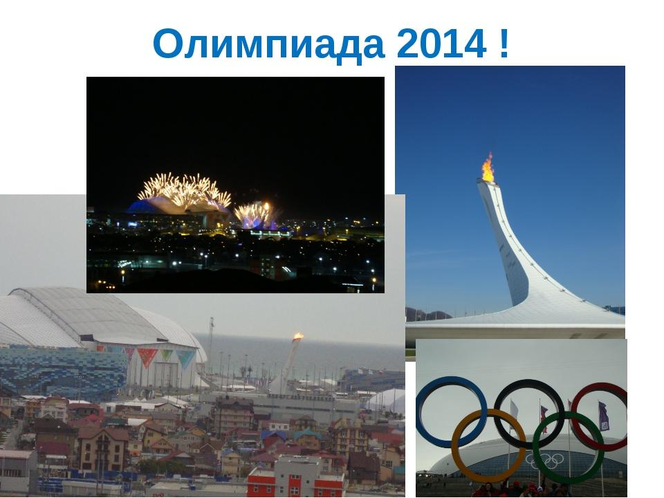 Олимпиада 2014 !