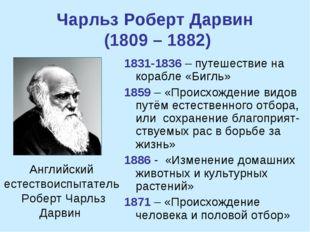 Чарльз Роберт Дарвин (1809 – 1882) 1831-1836 – путешествие на корабле «Бигль»