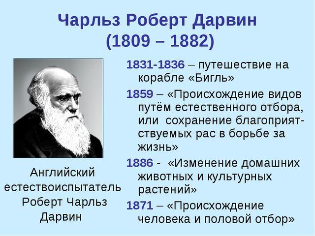 Чарльз Роберт Дарвин (1809 – 1882) 1831-1836 – путешествие на корабле «Бигль»...