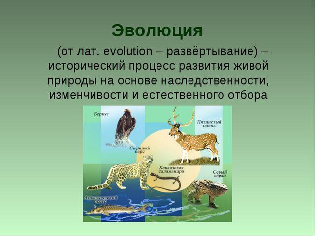 Эволюция (от лат. evolution – развёртывание) – исторический процесс развития...