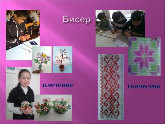 плетение ткачество