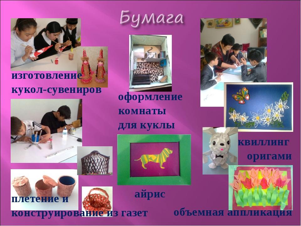 оформление комнаты для куклы изготовление кукол-сувениров плетение и конструи...