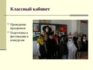Классный кабинет Проведение праздников Подготовка к фестивалям и конкурсам