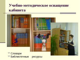 Учебно-методическое оснащение кабинета Словари Библиотечные ресурсы