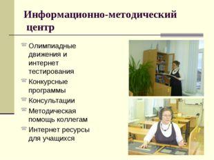 Информационно-методический центр Олимпиадные движения и интернет тестирования