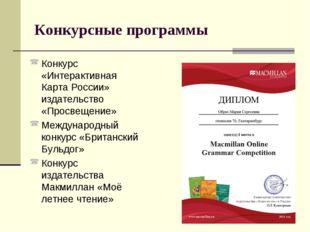 Конкурсные программы Конкурс «Интерактивная Карта России» издательство «Просв