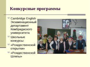 Конкурсные программы Cambridge English Экзаменационный департамент Кембриджск