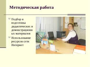 Методическая работа Подбор и подготовка дидактических и демонстрационных мате