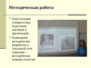 Методическая работа Консультации учащихся при подготовке докладов и презентац