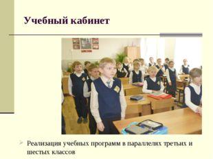 Учебный кабинет Реализация учебных программ в параллелях третьих и шестых кла