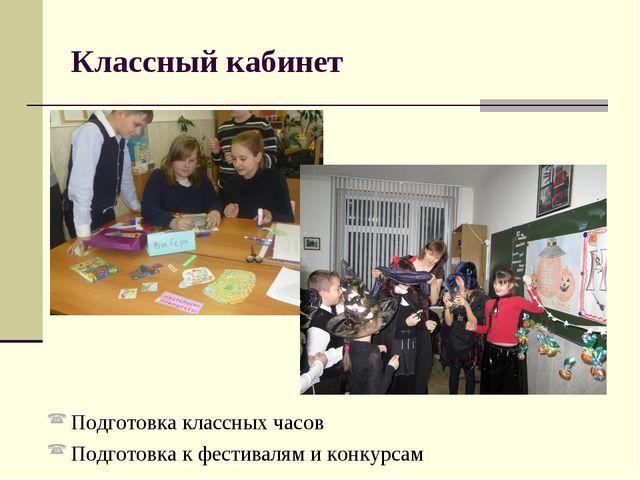 Классный кабинет Подготовка классных часов Подготовка к фестивалям и конкурсам