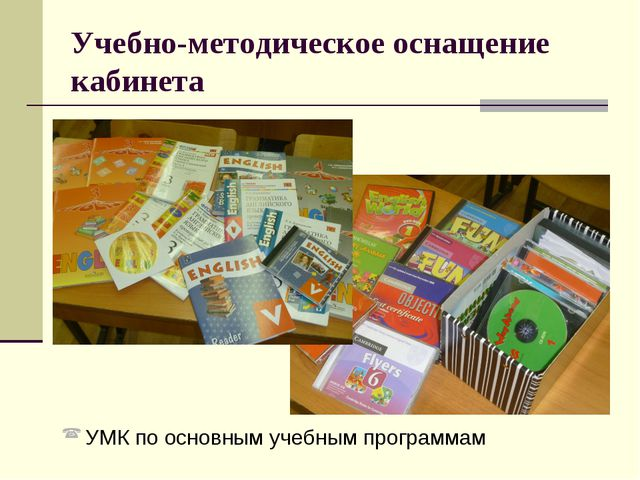 Учебно-методическое оснащение кабинета УМК по основным учебным программам