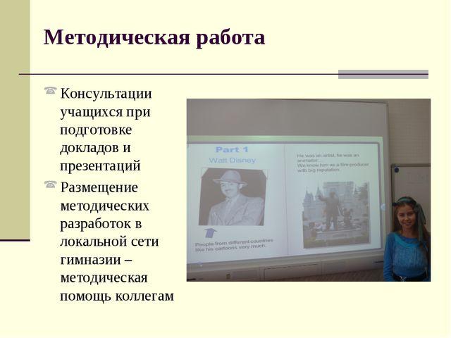 Методическая работа Консультации учащихся при подготовке докладов и презентац...