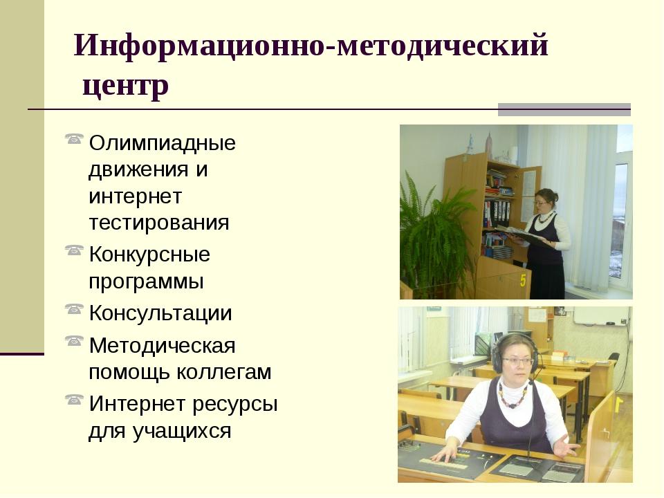 Информационно-методический центр Олимпиадные движения и интернет тестирования...