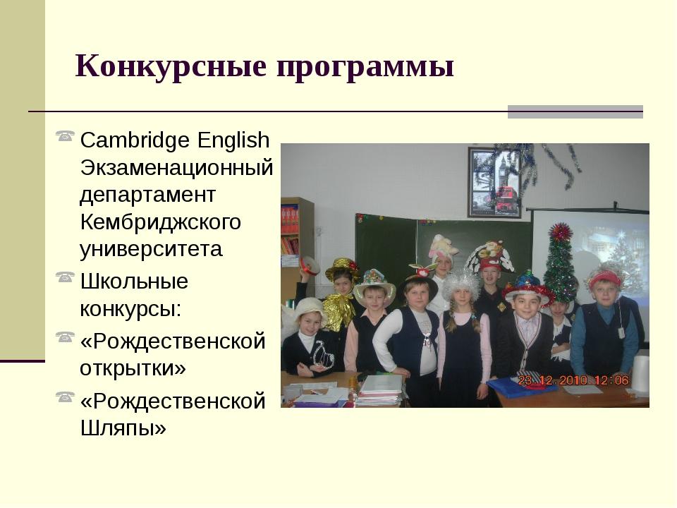 Конкурсные программы Cambridge English Экзаменационный департамент Кембриджск...