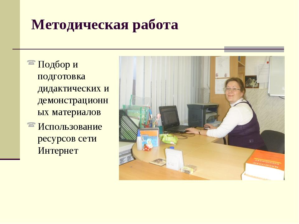 Методическая работа Подбор и подготовка дидактических и демонстрационных мате...