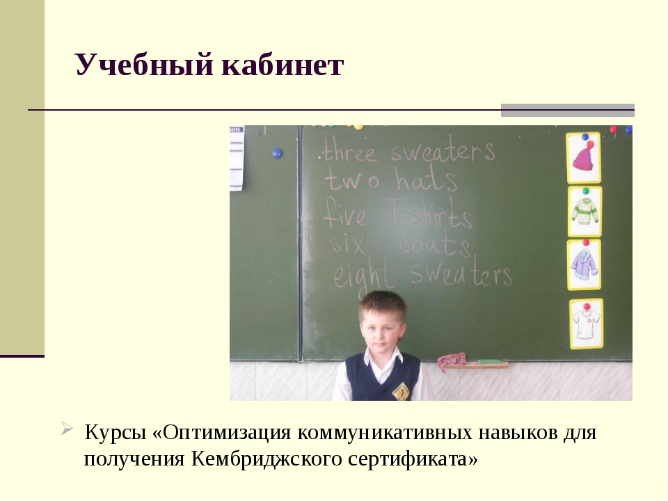 Учебный кабинет Курсы «Оптимизация коммуникативных навыков для получения Кемб...